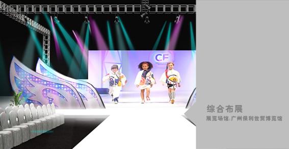 广州儿博会综合布展